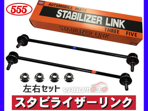 Stream RN6 RN8 stabilizer links tabi link front left right 2 pcs set H18.07~H26.05 three . industry