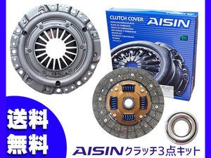 Carry Carry DD51T NA H3.9~H11.1 clutch 3 point kit Aisin free shipping
