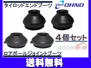 Hiace KZH120G KZH116G tie-rod end boots lower ball joint boots each 2 piece 4 piece set non-standard-sized mail free shipping