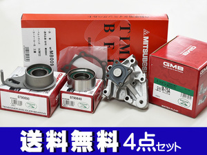 Pajero Mini H58A H53A timing belt 4 point set *DOHC H10.08~H24.06 domestic Manufacturers free shipping