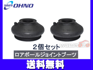 Crown Comfort YXS10 TSS10 lower ball joint boots 2 piece set Oono rubber .. packet free shipping
