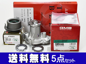 Minicab Truck U61T U62T timing belt 5 point set without turbo tensioner water pump domestic Manufacturers made stock equipped model OK