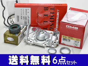 Sambar TT1 TT2 timing belt 6 point set 1998 08~ EMPi tensioner water pump domestic Manufacturers made stock equipped free shipping