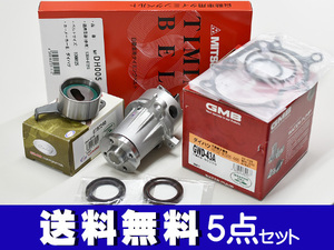 Hijet S200V S210V timing belt 5 point set EFVE without turbo previous term tensioner water pump domestic Manufacturers made stock equipped