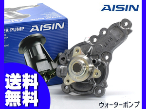 """MR Wagon MF33S water pump AISIN corporation Aisin H23.01~H28.03 vehicle inspection """"shaken"""" exchange domestic Manufacturers free shipping model OK"""
