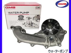 "Hiace Regius Ace TRH200V water pump H16.08~ GMB vehicle inspection ""shaken"" exchange domestic Manufacturers model OK"