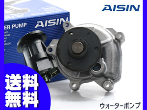 """bB Bb QNC20 water pump vehicle inspection """"shaken"""" exchange domestic Manufacturers AISIN corporation Aisin H18.01~ free shipping model OK"""