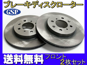 Freed Freed Spike GB3 GB4 GP3 disk rotor 2 pieces set front GSP H20.05~H28.09 free shipping model OK