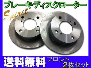 MR Wagon MF21S H13.12~H18.01 NA car front disk rotor 2 pieces set SPIRIT Fuji braking machine factory free shipping