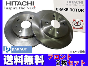 Move Move L175S * necessary verification 14 -inch bench rotor front brake disk rotor 2 sheets Hitachi pa low to free shipping