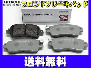 cast LA250S LA260S front brake pad front Hitachi HITACHI original same etc. Daihatsu H27.08~ free shipping