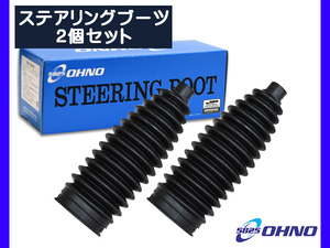 Move Move Conte Latte L575S L550S steering rack boots left right set Oono rubber genuine products number 45535-B2050 steering gear boots