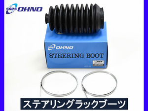 Sambar S211H S211J steering rack boots 1 piece Oono rubber domestic production steering gear boots rack boots OHNO model OK
