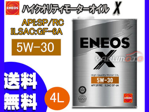 [ENEOS X]e Neos X high quality motor oil engine oil 4L 5W-30 5W30 synthetic blend oil 49708 free shipping