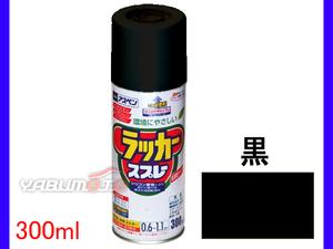 Asahi pen as pen Rucker spray 300ml black 1 pcs DIY paint pattern change reform outdoors furniture