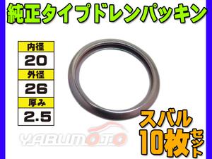 drain gasket washer original type Subaru 72~ 20mm×26mm×2.5mm 31168-0100 11126-AA000 G-15 10 pieces set cat pohs free shipping