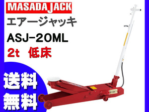 air jack low floor type 2t ASJ-20MLmasadaMASADA manual air combined use juridical person only delivery Manufacturers direct delivery cash on delivery un- possible