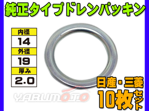 drain gasket washer original type Mitsubishi 81~ Nissan 81~ 14mm×19mm×2.0mm MD-050317 G-8 10 pieces set cat pohs free shipping