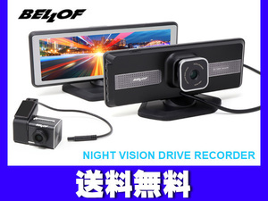 """drive recorder rom and rear (before and after) camera fog rain dark . strong night vision system BELLOF """"Bellof"""" do RaRe koNVS201 free shipping"""