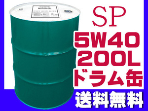 engine oil SP 5W-40 5W40 200L drum can gasoline diesel (CF) combined use juridical person only delivery free shipping