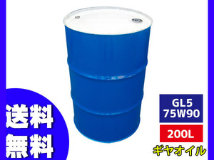gear oil gear oil GL5 GL-5 75W90 75W-90 200L drum can juridical person only delivery free shipping