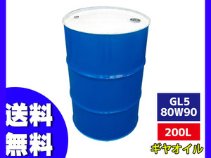 gear oil gear oil GL5 GL-5 80W90 80W-90 200L drum can juridical person only delivery free shipping