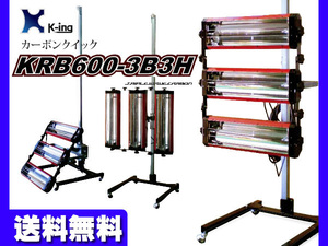 standard carbon heater painting dryer top and bottom * rotation carbon Quick KRB600-3B3H domestic production cash on delivery un- possible Manufacturers direct delivery K-ing