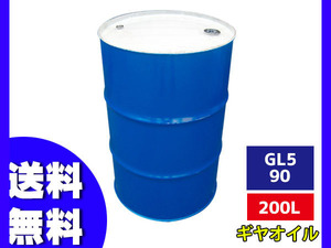 gear oil gear oil GL5 GL-5 90W 200L drum can juridical person only delivery free shipping