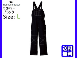 overall overall 213 black Lkrehifk spring summer autumn winter working clothes mechanism nik uniform free shipping