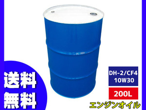 DPF diesel engine oil engine oil DH-2/CF4 10W30 10W-30 200L drum can juridical person only delivery free shipping