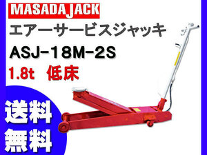e Arthur screw jack ASJ-18AM-2SmasadaMASADA 1.8t low floor manual air combined use juridical person only delivery Manufacturers direct delivery cash on delivery un- possible