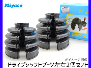 Pixis Space L575A L585A drive shaft boot front outer side turbo left right 2 piece miyako automobile division type crack have