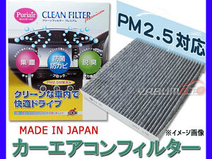air conditioner filter Prius NHW10 NHW11 clean filter premium PM2.5 correspondence activated charcoal mold proofing pyulie-ru