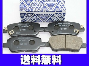 Odyssey RB3 RB4 brake pad rear after TOKICO original same etc. Tokico domestic production free shipping