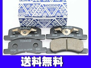 ek Wagon ek sport H82W H19/08~ front brake pad front TOKICO original same etc. Tokico domestic production free shipping