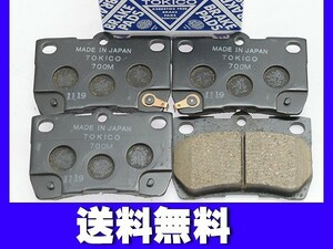Lexus IS250 GSE20 GSE25 rear brake pad after rear TOKICO original same etc. Tokico domestic production free shipping