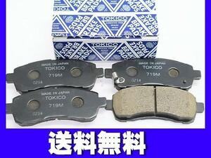 Demio DE3AS DE3FS brake pad front front TOKICO original same etc. Tokico domestic production free shipping