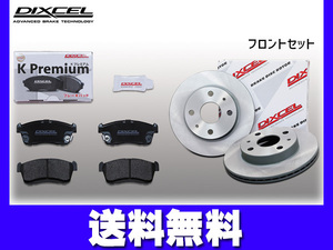 Dias Wagon S321N S331N brake pad disk rotor front DIXCEL Dixcel domestic production 2014/05~2017/11