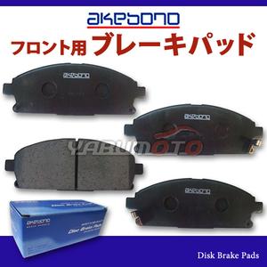 brake pad Elysion RR3 RR4 H16/05~ front front akebono domestic production made in Japan original same etc. model OK