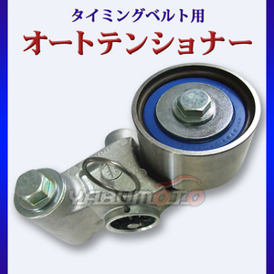 """Exiga YA4 timing belt for auto tensioner after market super superior article vehicle inspection """"shaken"""" parts exchange pulley free shipping"""