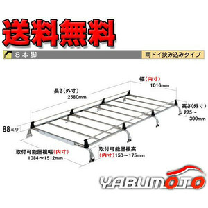 Elf ( rootvan ) KAK TLT WKR series ROCKY Rocky carrier heavy load for rain doi jam type standard roof 8ps.@ legs juridical person only free shipping