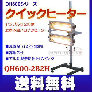 large capital industry 2 light type close infra-red rays Quick heater short wave QH600-2B2H Manufacturers direct delivery cash on delivery un- possible free shipping