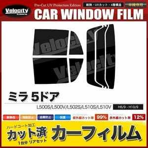 カーフィルム カット済み リアセット ミラ 5ドア L500S L500V L502S L510S L510V スーパースモーク