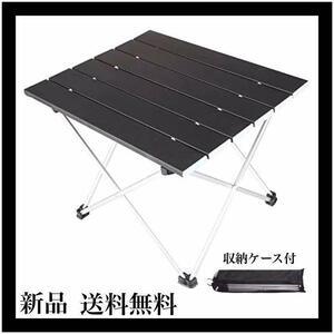 アルミ合金 キャンプテーブル アルミ ロール アウトドア コンパクト 収納袋付 超軽量