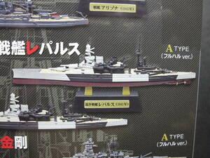 ☆巡洋戦艦レパルス Atype(フルハルver.):ミニチュアモデル☆1/2000☆「世界の艦船キット Vol.1」☆美品☆エフトイズ☆