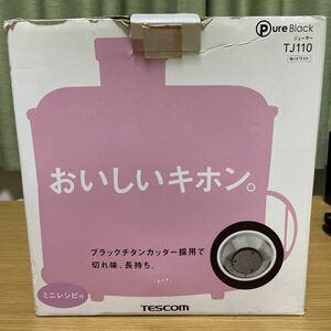TESCOM テスコムPure Black ジューサーTJ110W/ホワイト定価:8000円(税別)