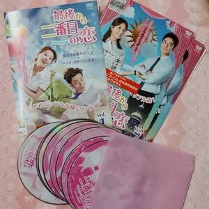 最後から二番目の恋 全12巻 韓国ドラマDVD 全巻セット
