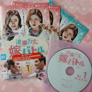 波乱万丈嫁バトル  全10巻 韓国ドラマ DVD