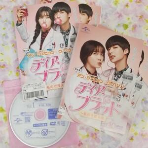 ディア ブラッド 私の守護天使 全15巻 韓国ドラマDVD 全巻セット