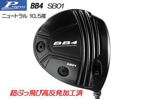 新品ぶっ飛び高反発加工済+プログレス BB4 SB01 Diamana D-Limited装着/最落ナシ